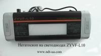 Негатоскоп на светодиодах ZYVF-L10